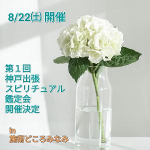 第1回神戸定期出張鑑定会 開催日決定