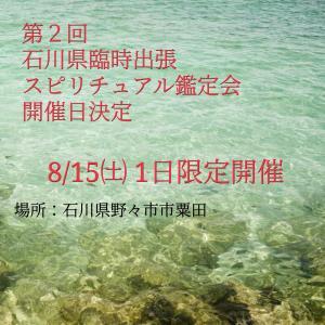 第2回石川県臨時出張スピリチュアル鑑定会のご案内