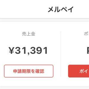 メルカリで3万円売り上げてた!