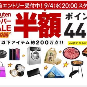 【今日から❣️増税前最後】楽天スーパーセール