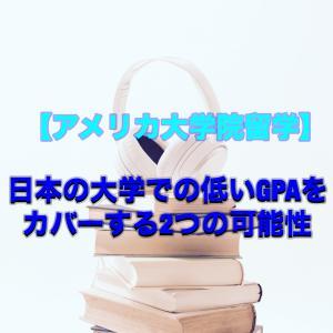 【アメリカ大学院留学】日本の大学での低いGPAをカバーする2つの可能性