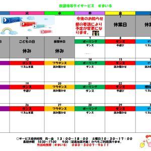 R02年5月イベントカレンダー