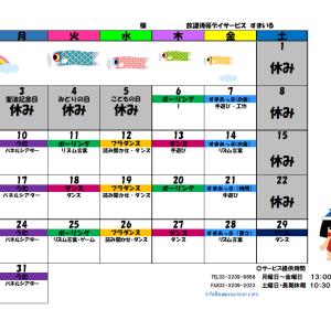 R03年5月イベントカレンダー