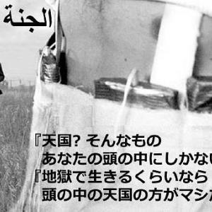 サラーム(平安あらんことを)。 パラダイス・ナウ