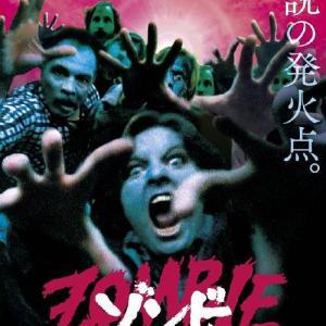 祝!40周年! ゾンビ日本初公開復元版がやって来る!
