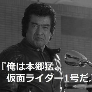 1作目放送記念。 仮面ライダー1号