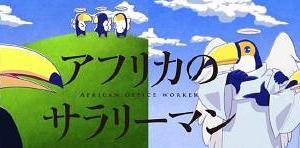 【オオハシが】 アフリカのサラリーマン ♯5 【ゾンビランドヤムチャに!】
