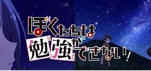 【星に願いを…】ぼくたちは勉強ができない!【2期10話】