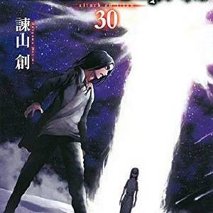 【二千年後の君へ】進撃の巨人/単行本第30巻【二千年前の君から】