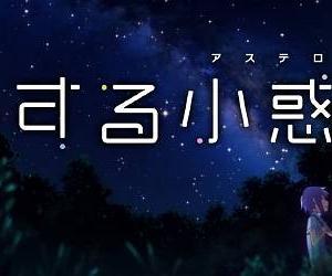 【見つけたい】恋する小惑星(アステロイド) ♯1-2【叶えたい】