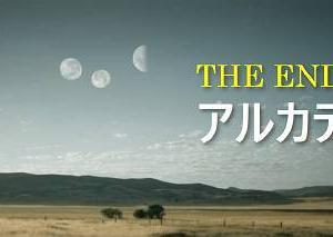 【3つ目の月が満ちる時】アルカディア【無限ループの扉が開く】
