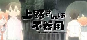 【純情ヘタレな変態と】上野さんは不器用【ドSでジゴロな朴念仁】