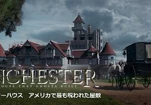 迷惑千万なご神託。 ウィンチェスターハウス アメリカで最も呪われた屋敷