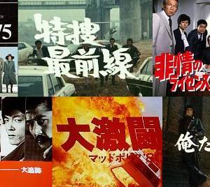 週刊ポスト選出『好きな刑事ドラマBEST20』…「夜明けの刑事」も混ぜてくれ!
