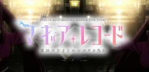 【出会いはカツアゲ】マギアレコード 魔法少女まどか☆マギカ外伝 ♯6-7【報酬は手料理】