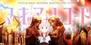 そうだ、屋上行こう。 マギアレコード 魔法少女まどか☆マギカ外伝 ♯8