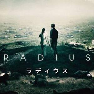 この線から中に入っちゃいけないよ。 (r)adius ラディウス