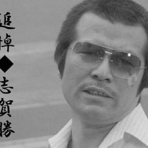 大都会 闘いの日々/第23話・山谷ブルース。 追悼:志賀勝