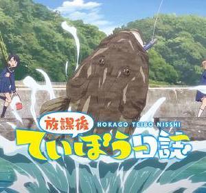 【海王丸、発進!】放課後ていぼう日誌 ♯3 マゴチ【釣ったらトドメ】