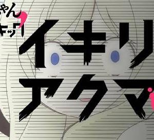 【五輪褒め殺し】邪神ちゃんドロップキック❜(ダッシュ)♯4【イキリアクマ】