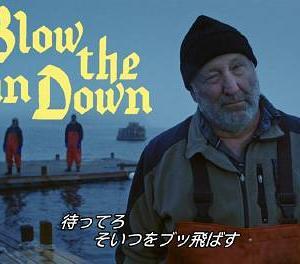 【ドン詰まりの町で】ブロー・ザ・マン・ダウン~女たちの協定~【シーシャンティを聴きながら】