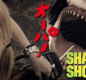 オーパ!【釣るぜ大物電気サメ】 シャーク・ショック