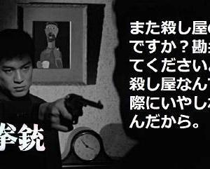 赤木圭一郎21歳…21歳!? 紅の拳銃(そして追悼:ジョージ秋山)