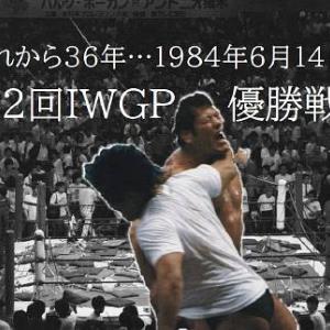 新日暴動発火点。シリーズ昭和のプロレス。第2回IWGP優勝戦