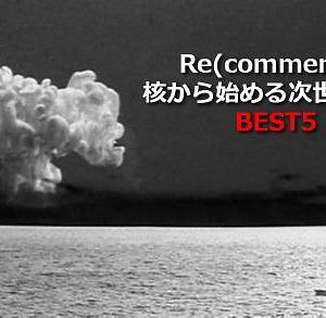 じゃあ、核ミサイル縛りで。 Re:核から始める次世界大戦BEST5