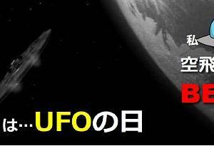 6月24日はUFOの日。私的空飛ぶ円盤BEST5