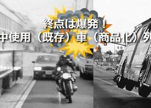 終点は爆発! 劇中使用(既存)車(商品化)列伝。ダウンタウンバス【スピード】VS路面電車【西部警察】