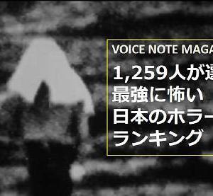 よく見えないから恐ろしい。「最強に怖い日本のホラー映画ランキング」(にイッチョ噛みしてみる)