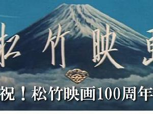 松竹映画100周年! しかし、5ちゃんスレ振るわず。代わりにマイベスト松竹を。