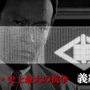 その後の「制覇」、その後の清水健太郎。 実録・史上最大の抗争 義絶状