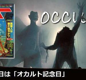7月13日は「オカルト記念日」 心に残るオカルト映画10選