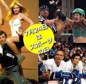【7月24日はスポーツの日】虚しい、虚しすぎる!せめて景気づけに【スポーツ映画10選】