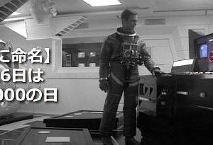 【勝手に命名】今日はHAL9000の日【S・キューブリック&P・ハイアムズ生誕記念】
