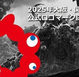 【クトゥルフ?】2025年大阪・関西万博公式ロゴマーク決定【寄生獣?】