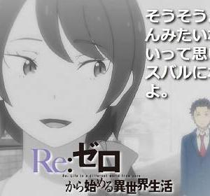 【何度でも言う】Re:ゼロから始める異世界生活 Season2 ♯26-32【名乗りこそドラマ】