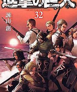 【全ての命を】進撃の巨人/単行本第32巻【踏み潰す!】