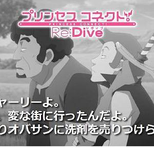 【この素晴らしい世界は】プリンセスコネクト!Re:Dive【繋がっていた!】