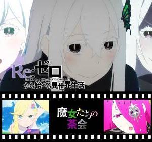 【エキドナは】Re:ゼロから始める異世界生活 2nd Season #37 魔女たちの茶会【キュゥべえだった】