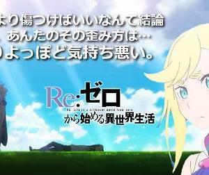 【魔女の中心で】Re:ゼロから始める異世界生活 2nd Season #38【アイを叫んだスバル】