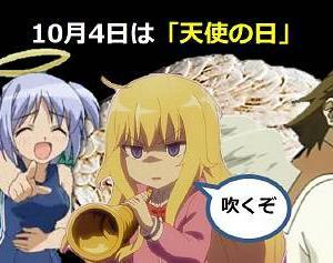 10月4日は天使祭り。 天使アニメ選手権
