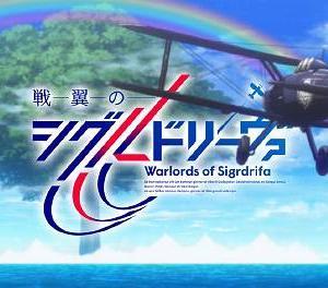 【私は…死神】戦翼のシグルドリーヴァ ♯1(初回1時間スペシャル)【あたし、宮古!】