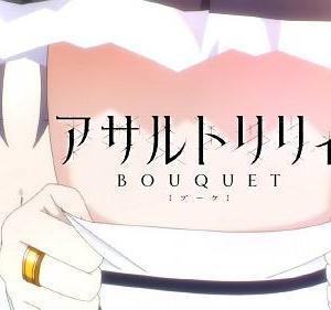 【その誓約は】アサルトリリィ BOUQUET ♯3【姉妹の婚姻】