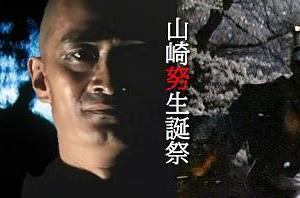祝84! 山崎努生誕祭。