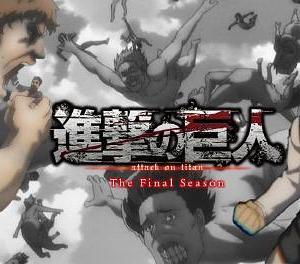 【本日の天気は】進撃の巨人 The Final Season #1(通算#60)【晴れ、所により巨人】