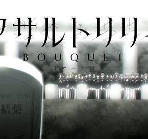 【ダインスレイフは】アサルトリリィ BOUQUET #10【吸血の魔剣】
