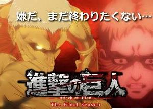 【その地獄の先は】進撃の巨人 The Final Season ♯3(通算62)【進み続けた者にしかわからない】